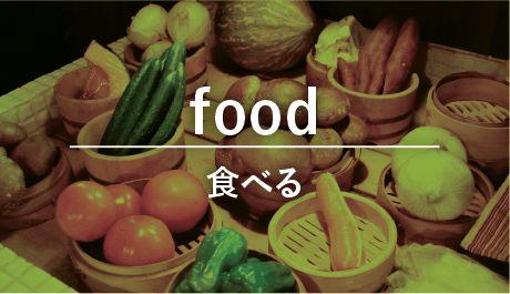 food 食べる