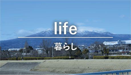 life 暮らし